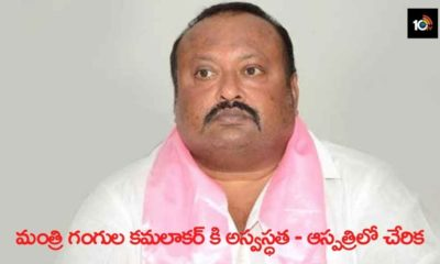 Gangula Admited In Hospital