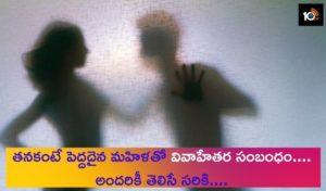 illegal affair couple end life