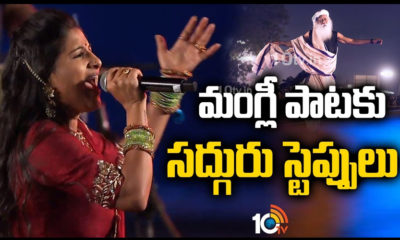 Inger Mangli Shivaratri Song Performance