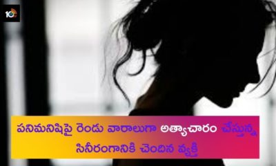employer raped woamn in hyderabad