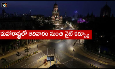 Night Curfew In Maharashtra From Sunday Malls To Shut At 8 Pm