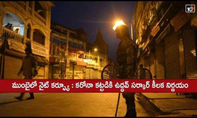Night Curfew In Mumbai Uddhav Govts Key Decision To Control Corona1