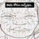 Police Draw Seeing Women Skeleton