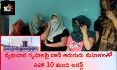 police raids in hyderabad