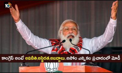 Prime Minister Narendra Modi Addresses Rally In Bokakhat Assam
