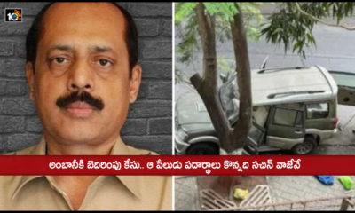 Sachin Waze Procured Explosives Found In Suv Near Ambanis House Nia