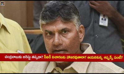 Should Be Chandrababu Arrested In Amravati Land Case
