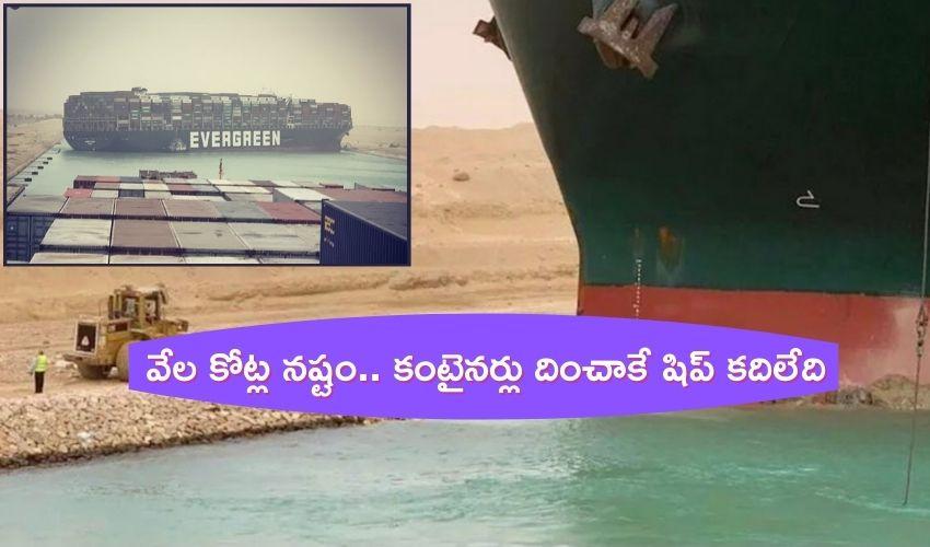 Ship stranded in Suez: వేల కోట్ల నష్టం.. కంటైనర్లు దించాకే షిప్ కదిలేది