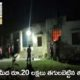 Tahsildar Burns 20lakh Rupees
