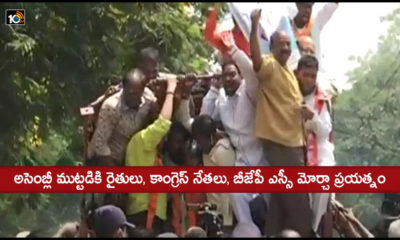 Tension Near Telangana Assembly‌
