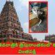 tripurantakam temple
