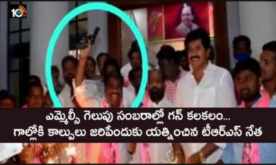 Trs Leader Kattela Srinivas Yadav Attempts To Shoot In Air With A Gun During Mlc Election Victory Celebrations