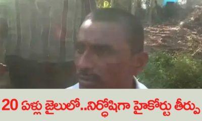 Falsely accused of rape