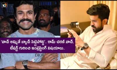 Unknow Facts About Ram Charan Watch And T Shirt