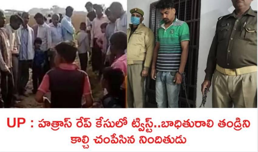 up hathras rape case