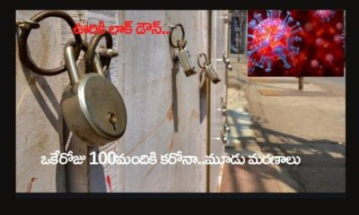 100 Corona Positive Cases Reported In Gollapally Village