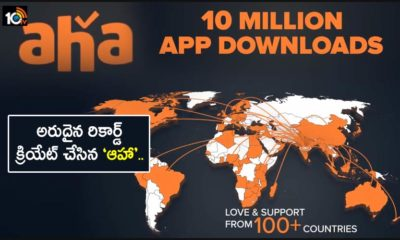 100 Percent Telugu App Aha Crosses A Milestone Of 10 Million Downloads