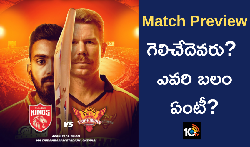 Punjab vs Hyderabad, 14th Match Preview- గెలిచేదెవరు? ఎవరి బలం ఏంటీ?