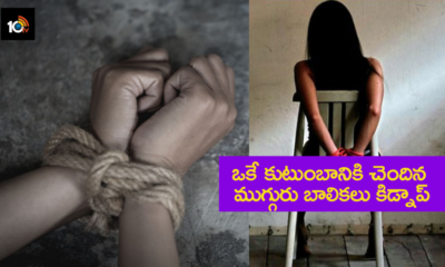3 Girls Kidnaped Vanasthalipuram