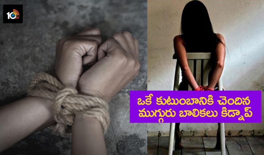 3 Girls Kidnaped Vanasthalipuram