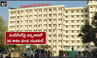 30 Percent Of Young People Are On A Ventilator In Gandhi Hospital