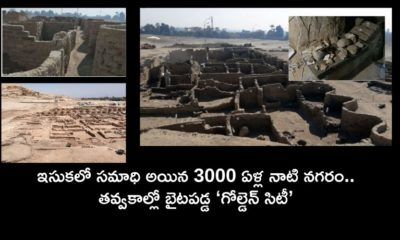 3,000 Year Oldest City