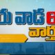 Uru Vada .. 60 News