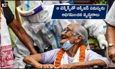 82 Year Old Up Woman Beats Covid 19 Using The Proning Technique