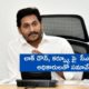 Ap Cm Ys Jagan Review On Lock Down