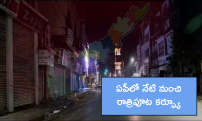 Ap Night Curfew Will Start From Today