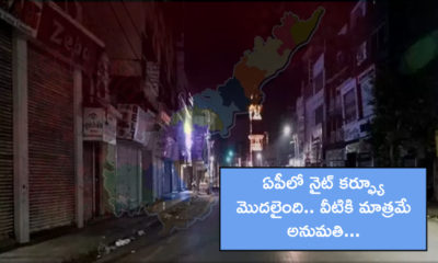 Ap Night Curfew Started From Today