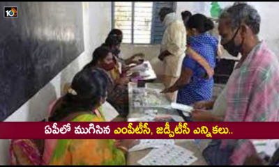 Ap Parishad Elections