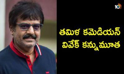 Actor Vivek Passed Away