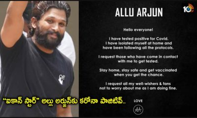 Allu Arjun Tested Positive