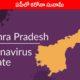 Andhra Pradesh Corona Cases