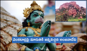 Anjana Devi Births To Lord Hanuman At Venkatadri Hills