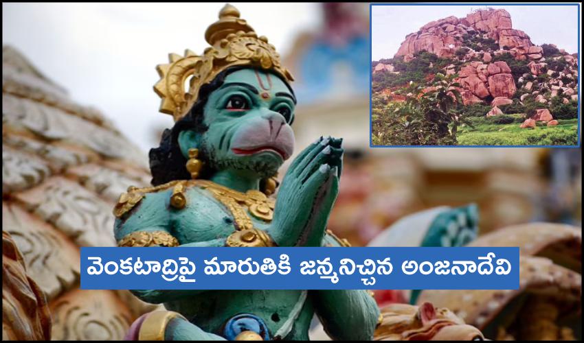 Anjana Devi Births To Lord Hanuman At Venkatadri Hills