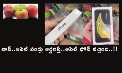 Apples Orders Gets Iphone