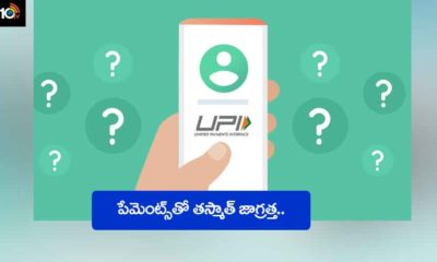Becareful With Upi Payments