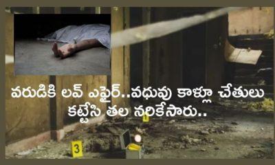 Bihar Nalanda Crime