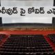shuts cinemas