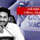 Cm Jagan Corona Vaccine
