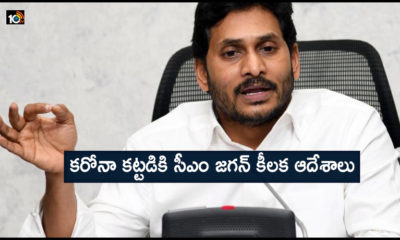 Cm Jagan Key Directions