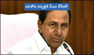 Cm Kcr To Reach Yasoda Hospital For Medical Tests (1)