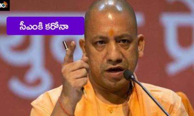 Cm Yogi Adityanath Corona