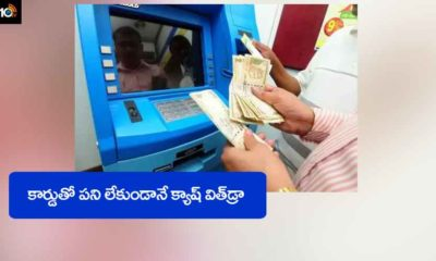 Cash Withdraw