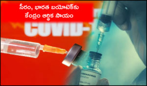Centre To Provide Rs 3k Crore To Serum,bharat Biotech To Boost Vaccine Production