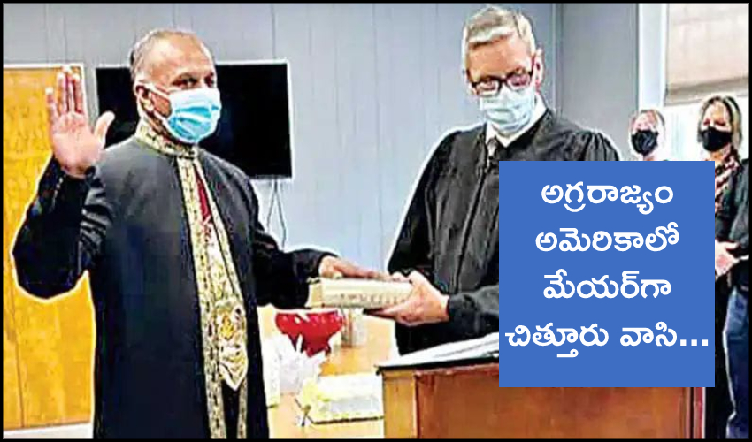 Chittoor Resident Becomes Mayor In Usa