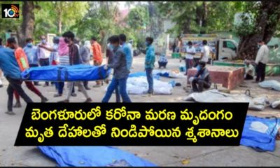 Corona Deaths In Bangalore