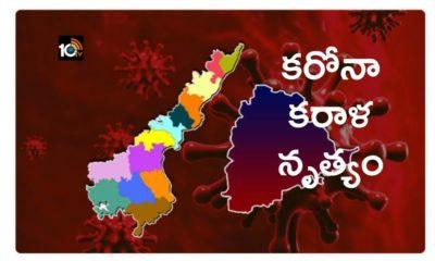 Covid Telugu States